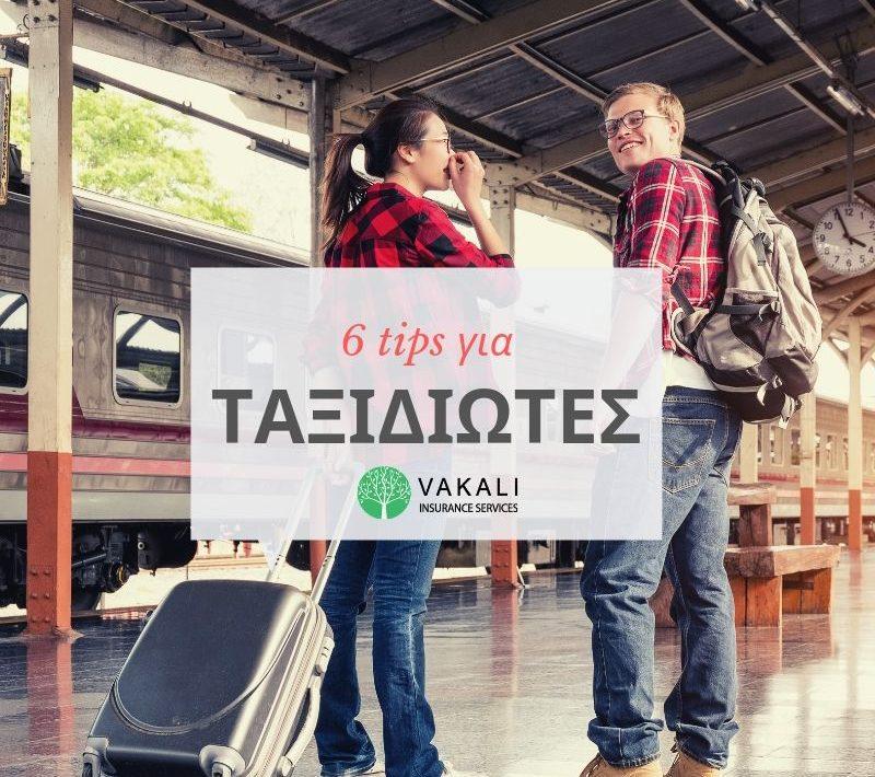 6 Tips για ταξιδιώτες