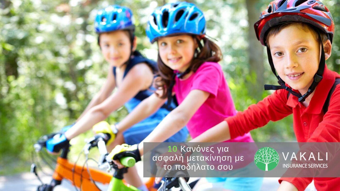 10 Κανόνες για ασφαλή μετακίνηση με το ποδήλατο σου