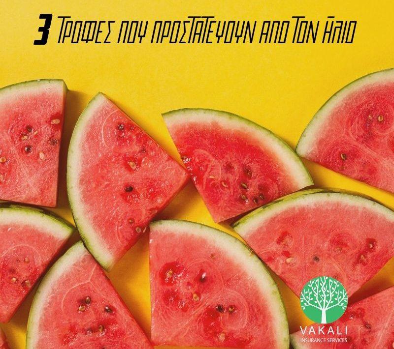 3 τροφές για προστασία από τον ήλιο