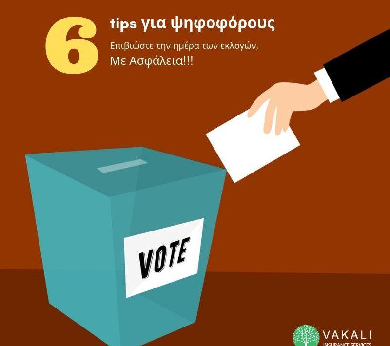 6 tips για να επιβιώσετε την ημέρα των εκλογών!