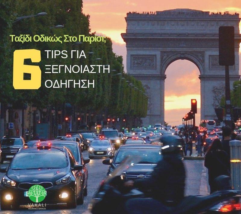6 τιπ για οδήγησή στο Παρίσι