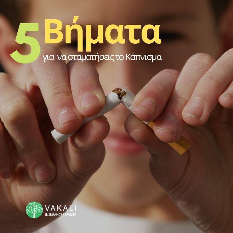 5 Βήματα για να σταματήσεις το Κάπνισμα.