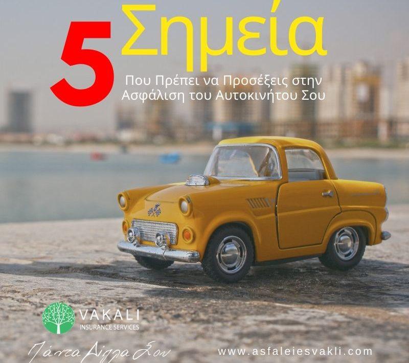 5 Σημεία Που Πρέπει να Προσέξεις στην Ασφάλιση του Αυτοκινήτου Σου