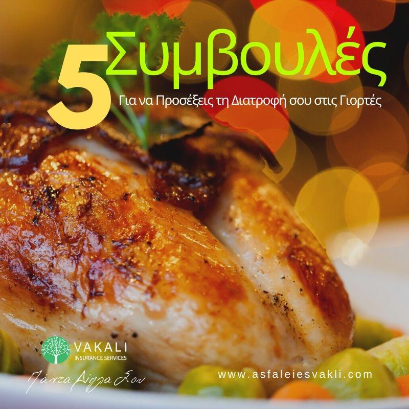 5 Απλές Συμβουλές για να Προσέξεις τη Διατροφή σου στις Γιορτές
