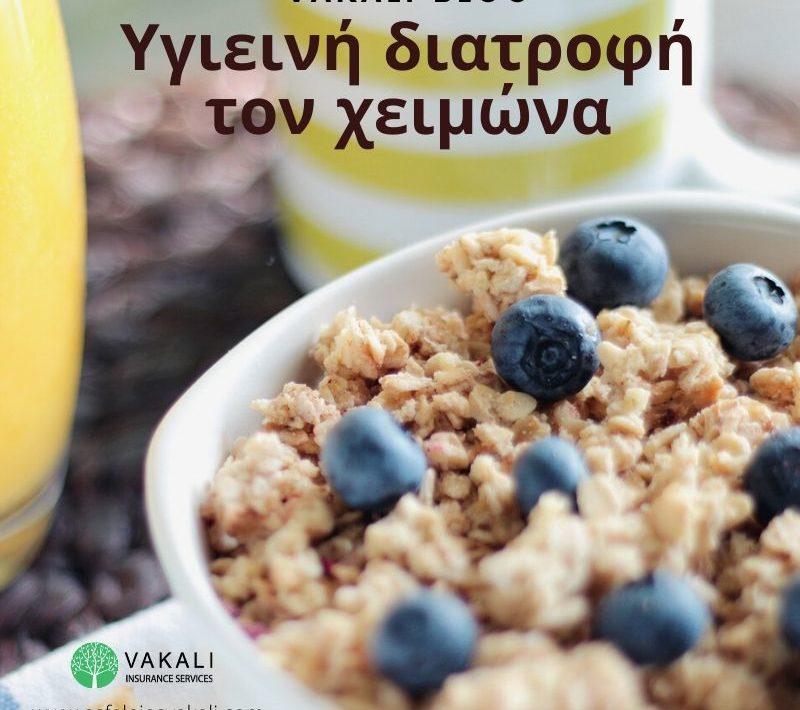 Υγιεινή διατροφή τον χειμώνα