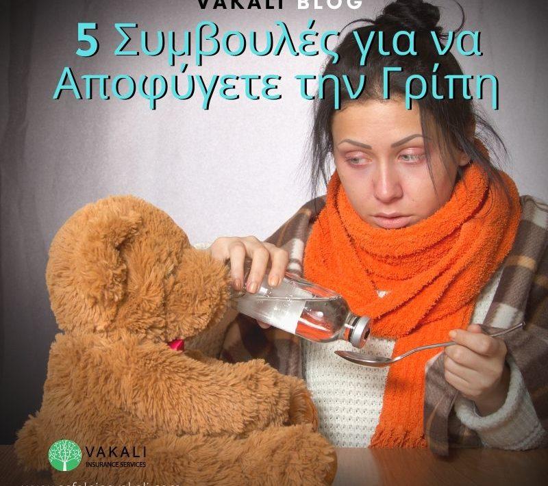 5 Συμβουλές για να Αποφύγετε την Γρίπη