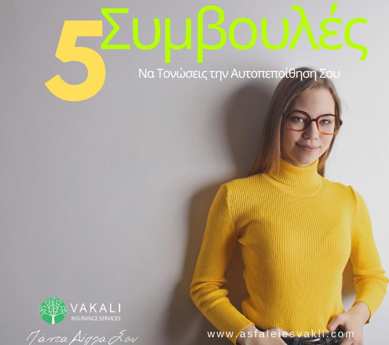 5 Συμβουλές για Να Τονώσεις την Αυτοπεποίθηση Σου